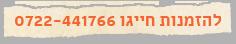 ������� ����� 0772-441766