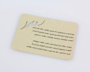 אריאלה ודן - Card