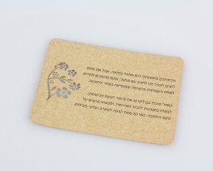 דניאל ואופיר - Card
