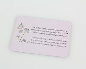 הילה ואוהד - Card