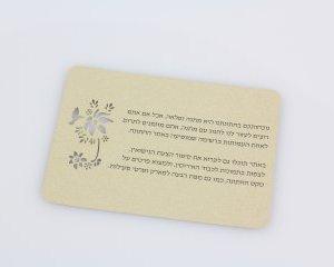 מיה ועופר - Card