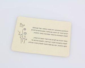 נועה ודורון - כרטיס נלווה
