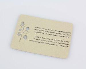 רחלי ויוראי - Card