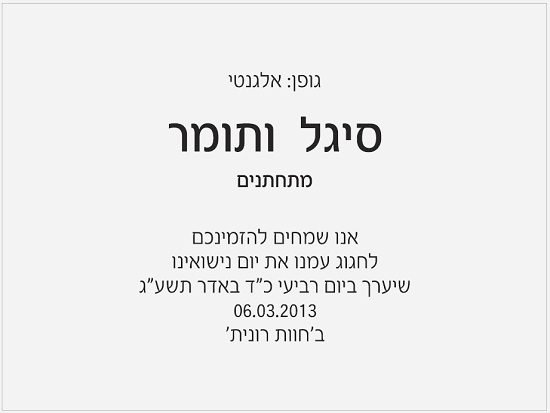 Fonts for wedding invitations - הזמנות לחתונה - Paperboutique
