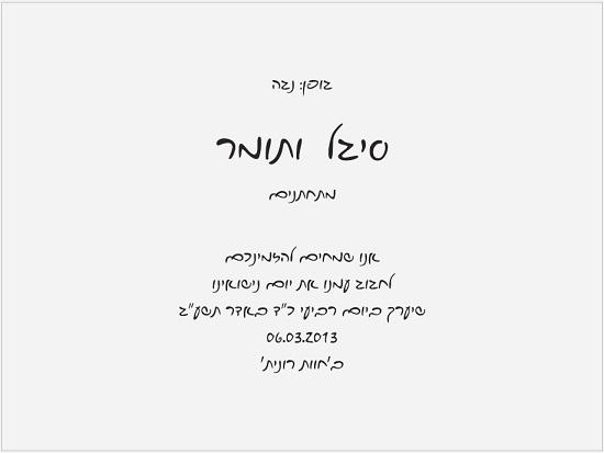 גופנים להזמנות חתונה בעברית - גופן נגה