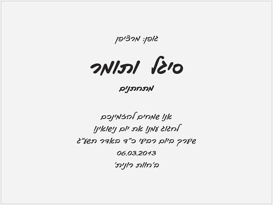 גופנים להזמנות חתונה בעברית - גופן מרציפן