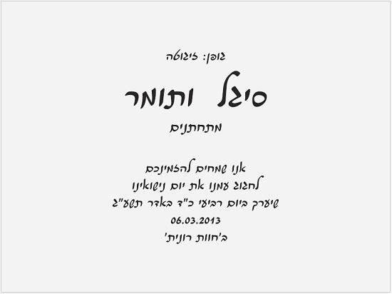גופנים להזמנות חתונה בעברית - גופן זיגוטה