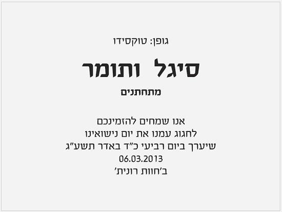גופנים להזמנות חתונה בעברית - גופן טוקסידו
