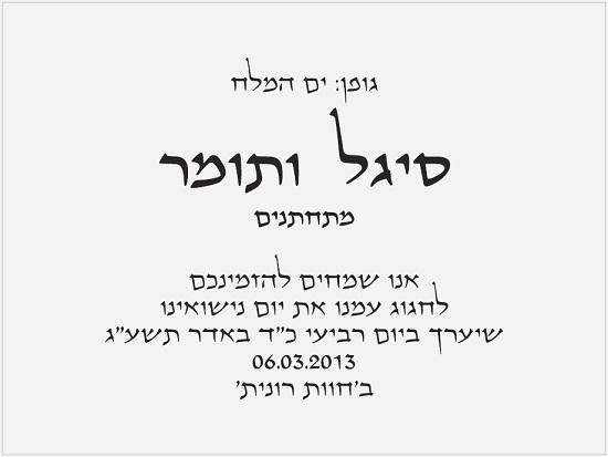 גופנים להזמנות חתונה בעברית - גופן ים המלח