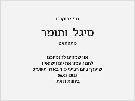 גופנים להזמנות חתונה בעברית - גופן רוקוקו