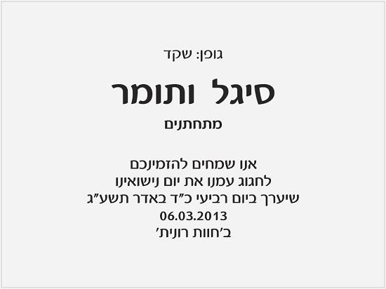 גופנים להזמנות חתונה בעברית - גופן שקד