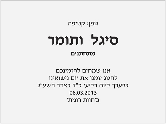גופנים להזמנות חתונה בעברית - גופן קטיפה
