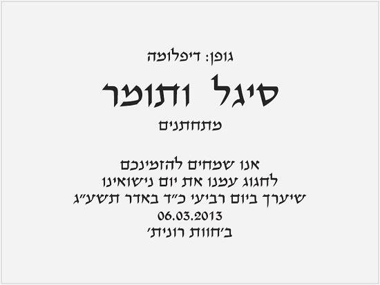 גופנים להזמנות חתונה בעברית - גופן דיפלומה