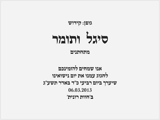גופנים להזמנות חתונה בעברית - גופן קידוש