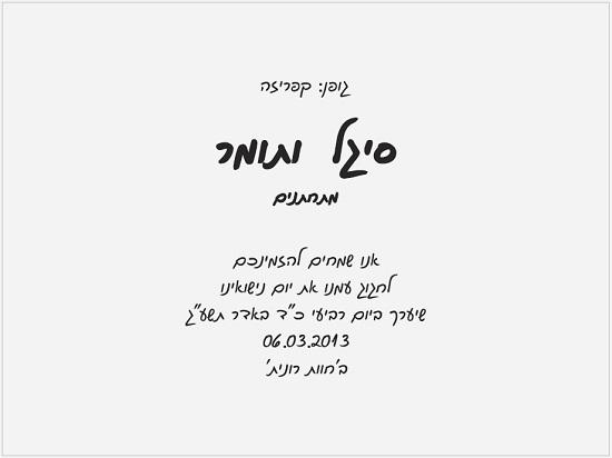 גופנים להזמנות חתונה בעברית - גופן קפריזה