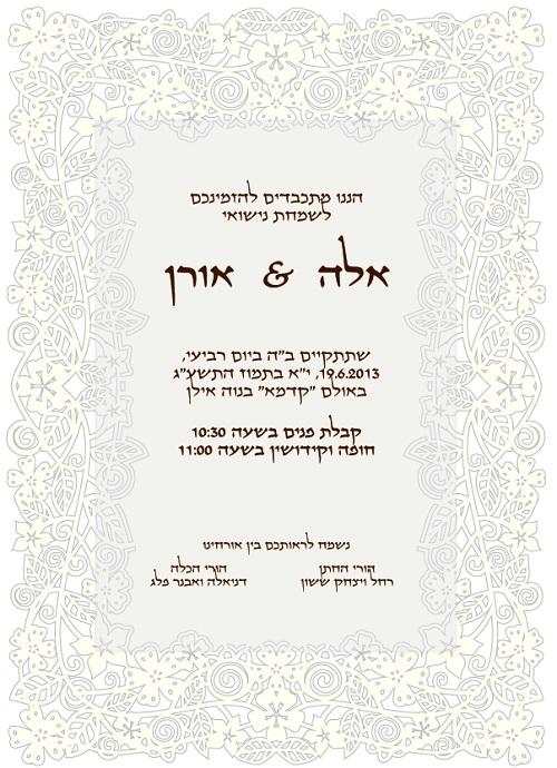 נוסח הזמנה לחתונה קלאסי