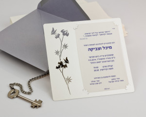 הזמנת חתונה מעוצבת - מיכל וצביקה