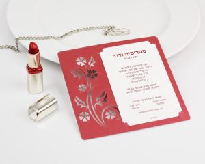 הזמנת חתונה יוקרתית - פטריסיה ודויד