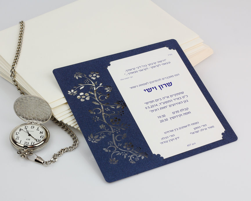 הזמנה לחתונה עם ציטוט רבי יהודה הלוי
