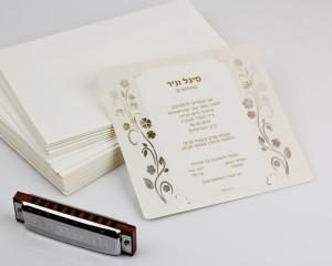הזמנות חתונה מעוצבות - סיגל וניר