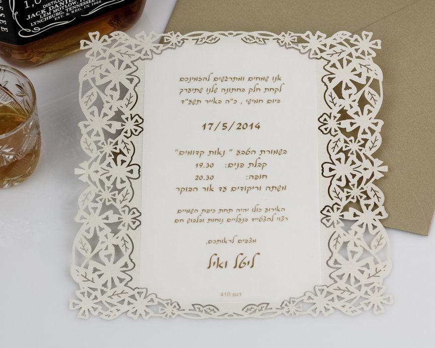 נוסח הזמנה יוקרתית לחתונה בגופן זיגוטה