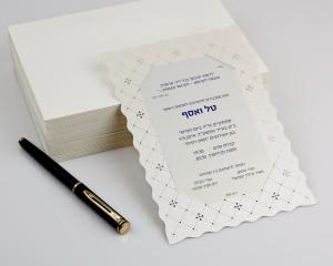 הזמנות חתונה מיוחדות - טל ואסף