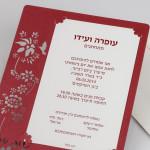 הזמנה מעוצבת לחתונה - עפרה ועידו