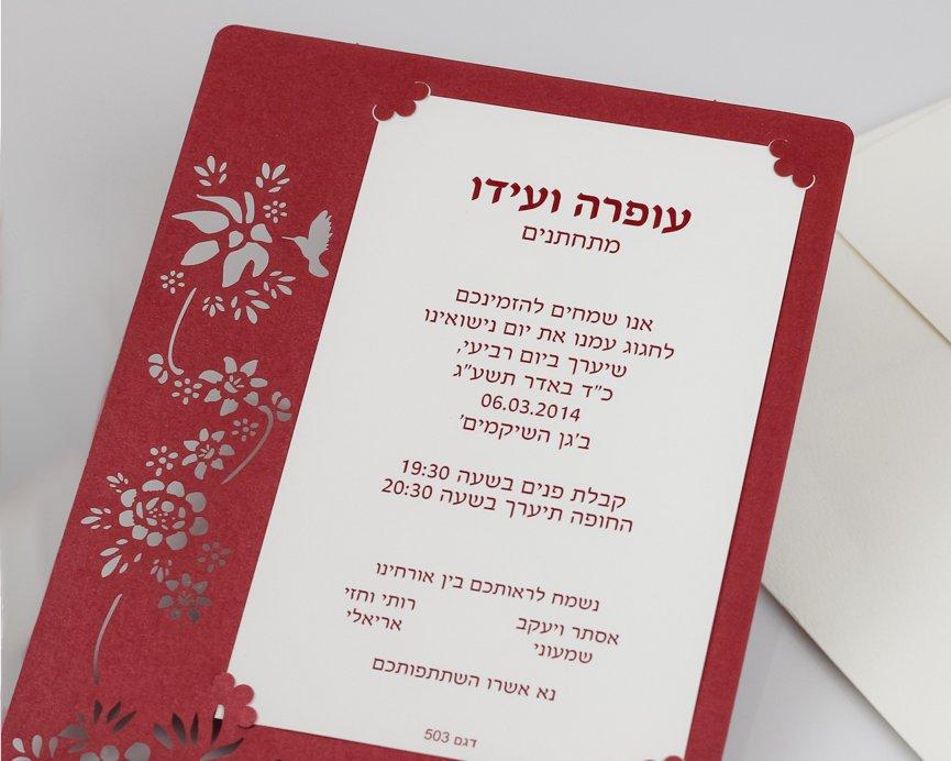 הזמנה לחתונה חתוכה בלייזר