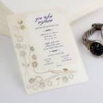 הזמנת חתונה פרחונית - מילנה ורוני