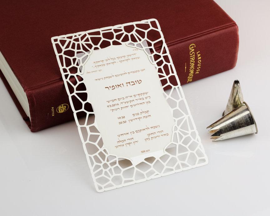 הזמנה מיוחדת לחתונה חתוכה בלייזר