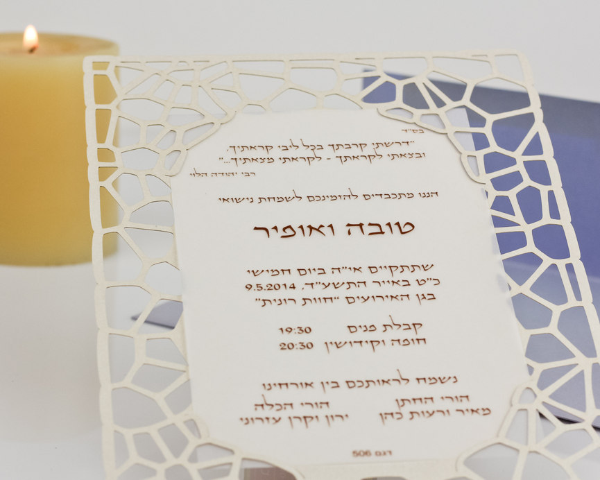 נוסח הזמנה יוקרתית לחתונה בגופן ים המלח