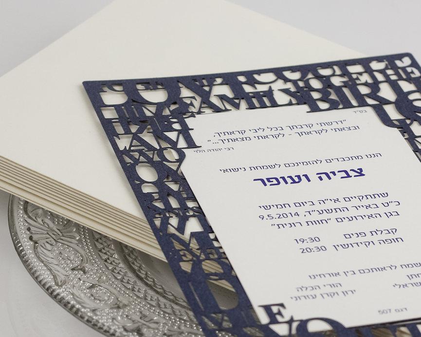 הזמנה לחתונה בעיצוב טופוגרפי ונייר פנינה מודפס. הזמנה למשלוח רגיל בדואר