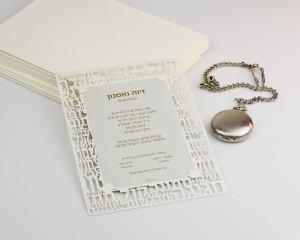הזמנה יפה לחתונה - זיוה ואמנון