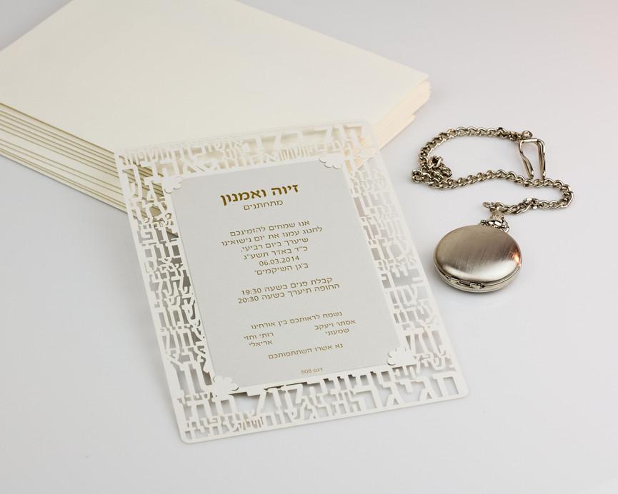 הזמנת חתונה אישית