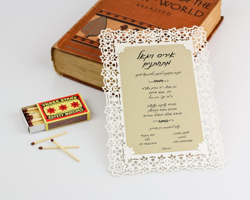 הזמנת חתונה מעוצבת חתוכה בלייזר