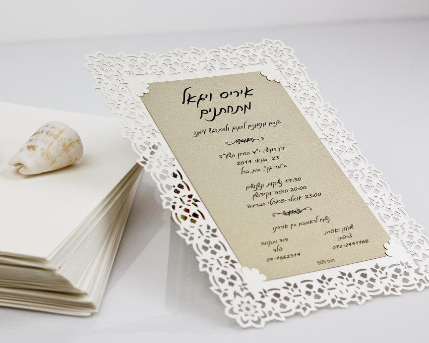 נוסח הזמנה מעוצבת לחתונה בגופן לידר