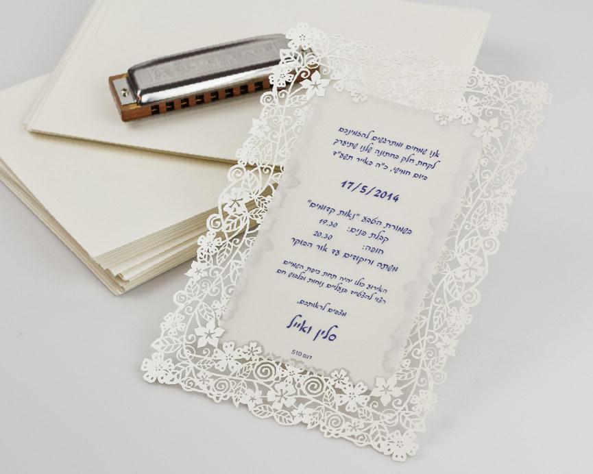 הזמנה עם חיתוכים עדינים בלייזר ונייר פרגמנט מודפס. הזמנה למשלוח רגיל בדואר