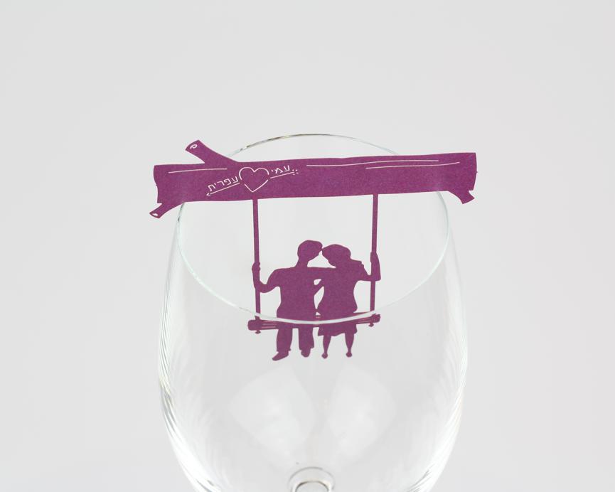 מיתוג לכוס יין – זוג מתנדנד
