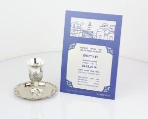 הזמנת בר מצווה - רן