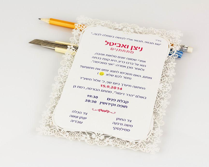הזמנה לחתונה בהתאמה אישית