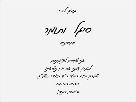 גופנים להזמנות חתונה בעברית - גופן לידר