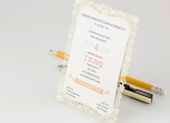 """פסוקים להזמנה לחתונה מהתנ""""ך והיהדות"""