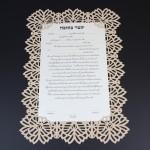 כתובה מתחרה חתוכה בלייזר