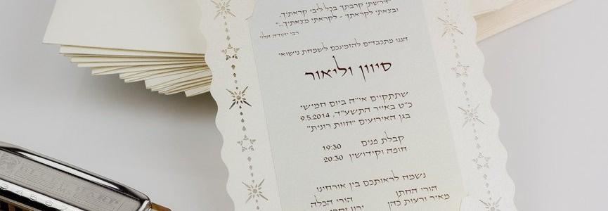 הזמנות לחתונה של סיון וליאור
