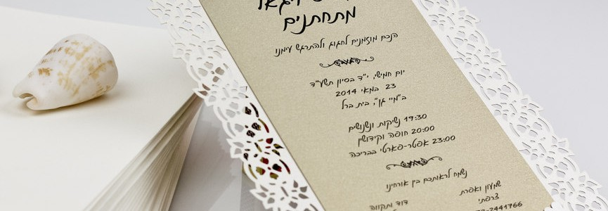 Wedding invitations – Iris & Igal